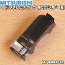 【在庫あり!】ミツビシコードレススティッククリーナー用のブラシカバー(右)★1個【MITSUBISHI 三菱 M11E60321R】※M11E40321Rはこちらに統合されました。【ラッキーシール対応】