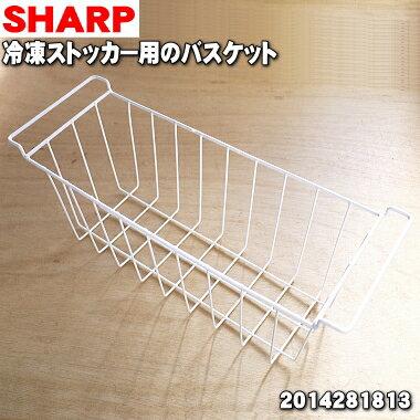 シャープ冷凍ストッカー用のバスケット★1個【SH...の商品画像
