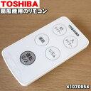 【在庫あり!】東芝扇風機用のリモコン★1個【TOSHIBA 41070954】※ご注文のタイミングによっては、お届けまでお時間を頂く場合がございます。【ラッキーシール対応】