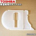 東芝除湿機用のタンクふた★1個【TOSHIBA 41220254】※ふたのみの販売です。タンクは付いていません。【ラッキーシール対応】