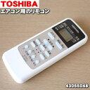東芝エアコン用のリモコン★1個【TOSHIBA 43066048】※メーカー在庫限りの販売です。ご注文のタイミングによっては売り切れの場合がございます。【ラッキーシール対応】
