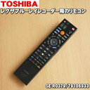 【在庫あり!】東芝【REGZA】レグザブルーレイレコーダー用のリモコン★1個【TOSHIBA SE-R0380/79105211→SE-R0379/79106933】※代替品に変更になりました。※カバー下「PURE」ボタンは本体側に機能が無いため使用できません。【ラッキーシール対応】