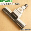 日立掃除機用のユカノズル(パワーブラシ・吸込み口)★1個※CV-PU300015はこちらに統合されました。