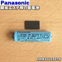 【在庫あり!】パナソニック頭皮エステ用の蓄電池★1本【Panasonic EHHE93L2507N】※1台の交換に必要な分だけセットになっています。【純正品・新品】【60】