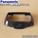 パナソニックシェーバー用の外刃フレームのみ(黒用)★1個【Panasonic ESELV5K0047N】【ラッキーシール対応】※黒(K)色用です。