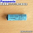 パナソニック音波振動ハブラシ用の蓄電池★1本【Panasonic EWDL53L2507】※1台の交換に必要なだけセットになっています【純正品・新品】..