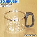 象印コーヒーメーカー用のガラス容器(ジャグ)★1個【ZOUJIRUSHI JAGECAJ-TA】※フタはついていません。※ブラウン(TA)柄用です。【ラッキーシール対応】