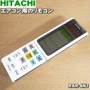 日立エアコン用のリモコン★1個【HITACHI RAR-4N1/RAS-S40A2145】※このリモコンにはリチウム電池が内蔵されています。詳しくは説明書をご確認下さい。【純正品・新品】【60】
