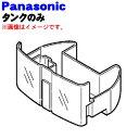 パナソニック除湿乾燥機用のタンクのみ★1個【Panasonic FFJ1650017】※タンクフタ、カバー、フロートは全て別売りです。本体の販売ではありません。【ラッキーシール対応】
