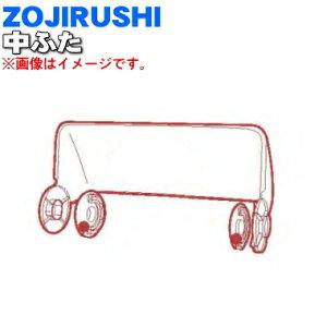 象印食器乾燥器用の中ふた(フタB)★1個【ZOUJIRUSHI 718122-02】※中フタのみの販売です。スペーサーは付いていません。【ラッキーシール対応】