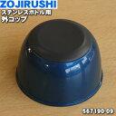 象印ステンレスボトル用の外コップ★1個【ZOJIRUSHI 567190-09】※メタリックブルー柄(AH)用です※コップのみの販売です。中せん、せんパッキンは付いていません。【ラッキーシール対応】