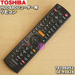 東芝<strong>ブルーレイレコーダー</strong>用のリモコン★1個【TOSHIBA SE-R0389/79105249→SE-R0428/79<strong>1060</strong>52/79107011】※代替品に変更になりました。※79<strong>1060</strong>52と79107011は同等品です。【純正品・新品】【60】