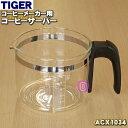 タイガー魔法瓶コーヒーメーカー用のコーヒーサーバー(ガラス容器)★1個【TIGERACX1034】※ふたは付いていません。【純正品・新品】【60】