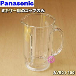 <strong>パナソニック</strong><strong>ミキサー</strong>用の<strong>ミキサー</strong>用ガラス容器&ジューサー★1個【Panasonic AVE01-100】【純正品・新品】【60】