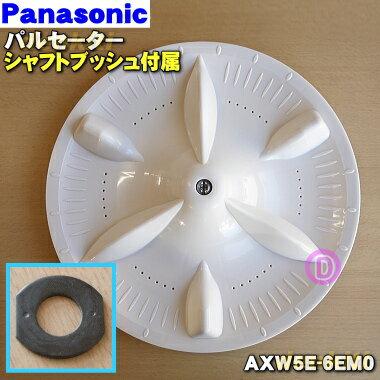 パナソニック洗濯機用のパルセーター★1個【Panasonic AXW5E-6EM0】※ブッシュが付属します。パルセーター下についているナット、ワッシャはセットではありません。【ラッキーシール対応】