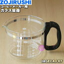 象印コーヒーメーカー用のガラス容器(ジャグ)★1個【ZOUJIRUSHI JAGECAJ-XT】※フタはついていません。【ラッキーシール対応】