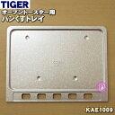 タイガー魔法瓶オーブントースター用のパンくずトレイ★1個【TIGER KAE1009】【純正品 新品】