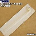 タイガー魔法瓶ステンレスエアーポット用のパイプ完成(樹脂製)★1個【TIGER PNM1793】※2