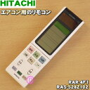 日立エアコン用のリモコン★1個【HITACHI RAR-4F1/RAS-S28Z102】【純正品・新品】【60】