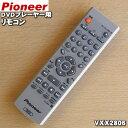 パイオニアDVDプレーヤー用の純正リモコン★1個【Pioneer VXX2806】【純正品 新品】【60】