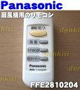ナショナルパナソニック扇風機F-CD324P、F-CA324用のリモコン★1個【NationalPanasonic FFE2810204】※FFE2810188、FFE2810196はこちらのリモコンに統合されました