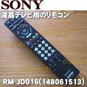 【在庫有り!】ソニー液晶テレビ(BRAVIA、ブラビア)KDL-32J5、KDL-26J5、KDL-22J5、KDL-19J5、KDL-26J1、KDL-20J1用のリモコン★1個【SONY RM-JD016(148061513)】※RM-JD013はこちらに統合されました