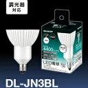 SHARP LED DL-JN3BL ホワイトハロゲン電球タイプ狭角(12°)2700K*E11口金調光器対応