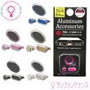 OST-A アルミニウムアクセサリー3点セットTOUCH ID 搭載のiPhoneにも対応(選べる6色)ホームボタンシール*イヤホンジャック*ライトニングキャップ