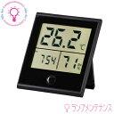 オーム電機 デジタル温湿度計 08-0092(時計機能付き)ブラック (大画面表示の時計付) メモリー表示機能付 (TEM-210-K)[080092][TEM210K]【送料80サイズ】