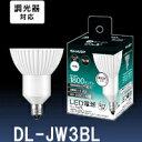 SHARP LED DL-JW3BL ホワイトハロゲン電球タイプ広角(32°)2700K*E11口金調光器対応