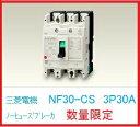 「数量限定」歳末セール「ポイント5倍」(三菱電機)NF30-CS 3P30A ノーヒューズブレーカ 極数3P 定格電流30A