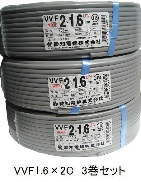 【あす楽】(愛知電線)VVFケーブル 1.6mm×2C 100m巻 灰色 3巻セット[送料無料一部地域除く]