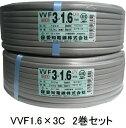 (愛知電線)VVFケーブル 1.6mm×3C 100m巻 灰色 2巻セット (送料無料一部地域除く)