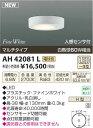 歳末セール「ポイント5倍」(コイズミ照明)KAH42081L LED小型シーリングライト 白熱灯60Wクラス 人感センサ付 電球色