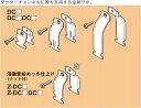 (ネグロス電工)S-DC54 ダクタークリップ ステンレスSUS製 10個入り