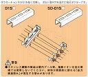 ネグロス電工SD-D1S50 天井・壁面用取付穴あき短尺ダクター 全長500mm スーパーダイマ