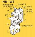 (ネグロス電工)HB1-W3 吊ボルト支持金具 電気亜鉛メッキ製