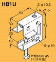 (ネグロス電工)HB1U 吊ボルト支持金具 電気亜鉛メッキ製