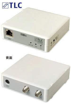 メーカー在庫限り サン電子TLC-1500A TLCモデム(同軸LANシステム)