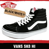 【8月上旬入荷先行予約】バンズ スニーカー メンズ スケート ハイ ブラック/ホワイト VANS SK8-HI BLACK/WHITE D5IB8C