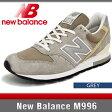 【決算セール】ニューバランス M996 グレー New Balance
