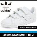 アディダス スニーカー レディース スタン スミス CF J ホワイト/ホワイト/ホワイト adidas STAN SMITH CF J FTWWHT/FTWWHT/FTWWHT WHITE/WHITE/WHITE S32142