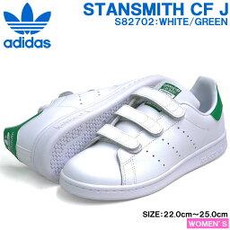 アディダス <strong>スタンスミス</strong> CF J <strong>ベルクロ</strong> レディース スニーカー ホワイト/グリーン adidas STANSMITH CF J S82702