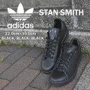 アディダス スタンスミス メンズ レディース スニーカー ブラック/ブラック 黒 adidas STANSMITH M2