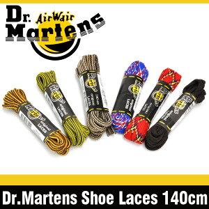 ドクターマーチン純正8ホールブーツ用シューレース(140cm)レッドチェック/ブラウン+イエロー/ブラック+イエロー/ユニオンジャック/マルチカラーDr.MartensShoeLaces