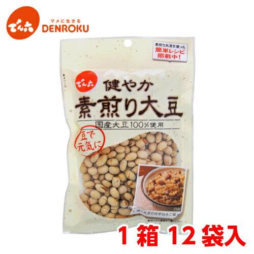 でん六 素煎り大豆 75g×12袋入【ケース販売】の商品画像