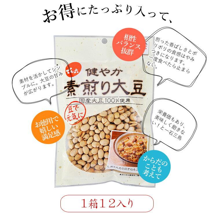 でん六 素煎り大豆 75g×12袋入【ケース販売】の紹介画像2