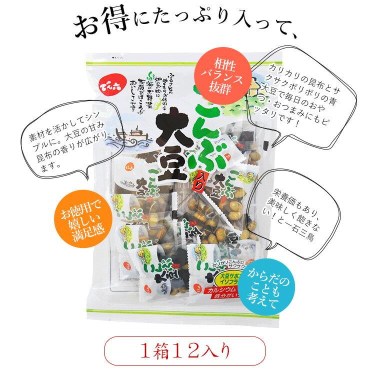 でん六 小袋こんぶ入り大豆 85g×12袋入【...の紹介画像2