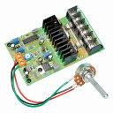 電子工作キット(DCモータースピードコントローラ20A-12V/24V)KC5502