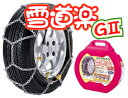 FEC metal tire chain snow-covered road comfort GII YG201/YG202/YG203/YG204/YG205/YG206